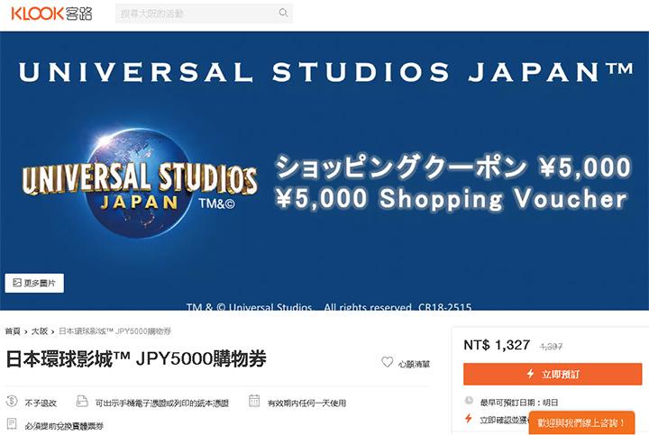 japan-universal-jpy5000-klook