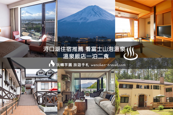 kawaguchiko-hotel-booking