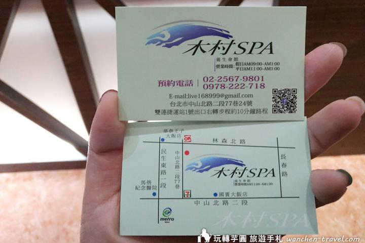 kimura-massage_190130_0001