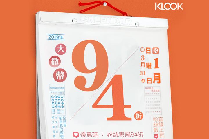 klook-promo-code-94