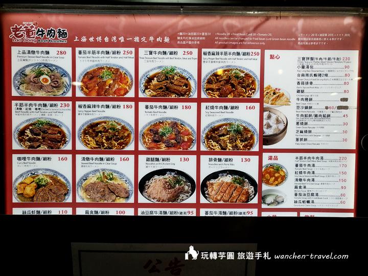 lao-dong-beef-noodles-menu-03