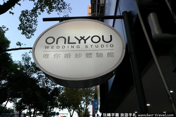 onlyyou-wedding-02_190117_0015