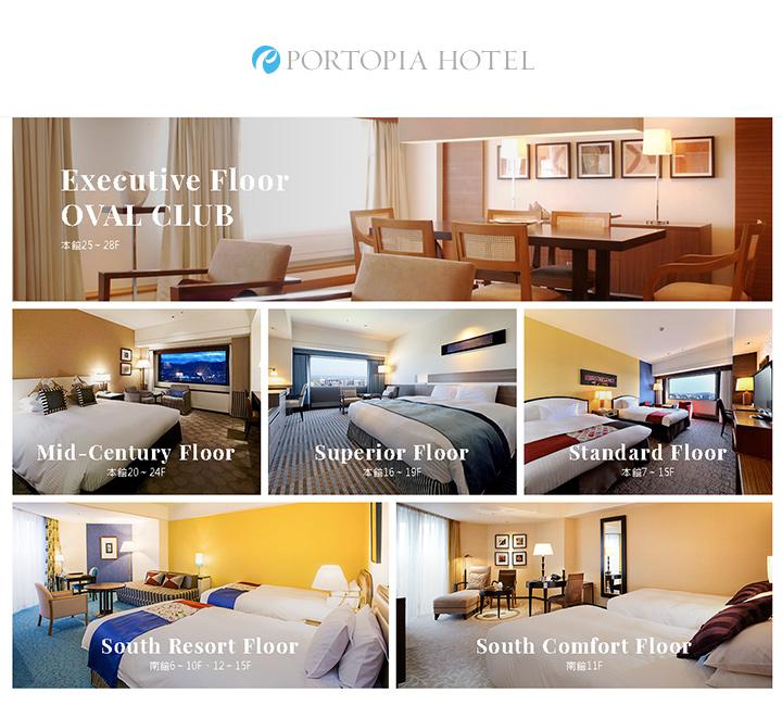 portopia-room