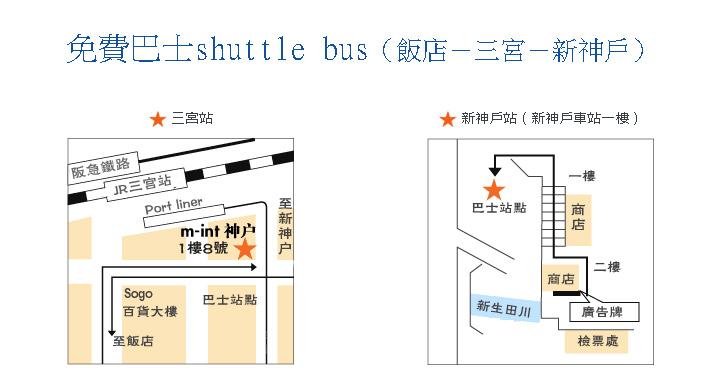 portopia-shuttle-bus-04