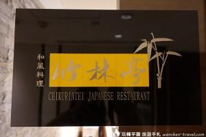 春天酒店竹林亭和風料理廳