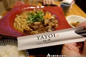 彌生軒 yayoi 南京松江店