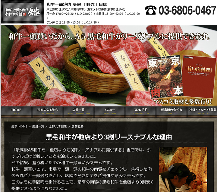 01-ueno-barbecue-bou-ya-02