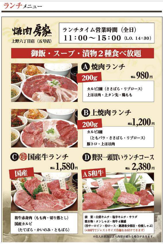 01-ueno-barbecue-bou-ya-03