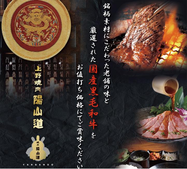 02-ueno-barbecue-yansando-01