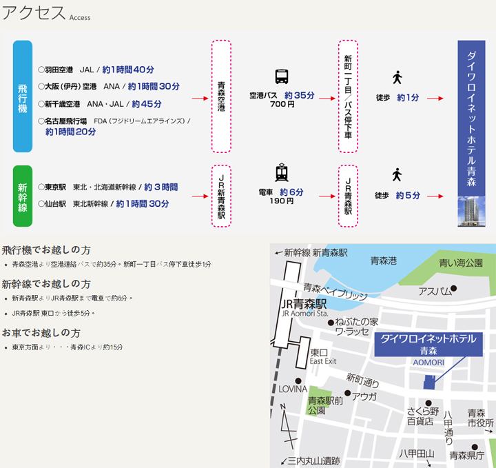 03-daiwa-roynet-hotel-aomori-access