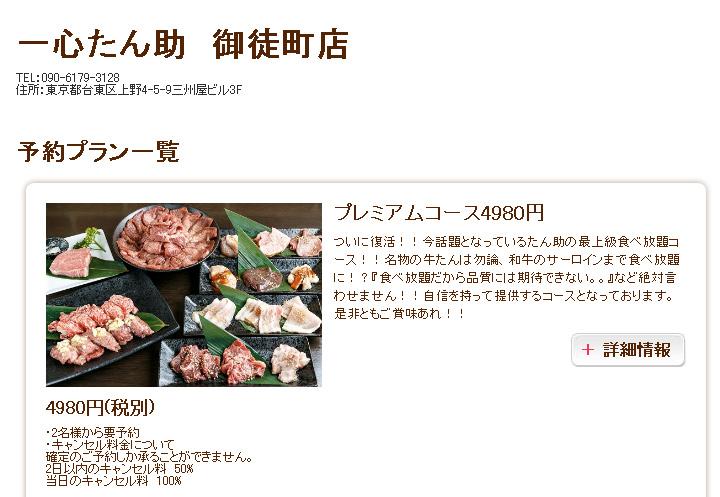 03-ueno-barbecue-isshintansuke-02