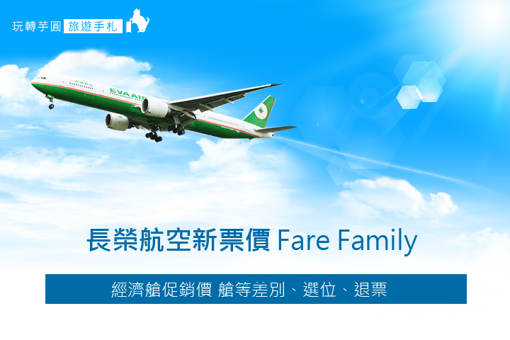 eva-air-fare-family