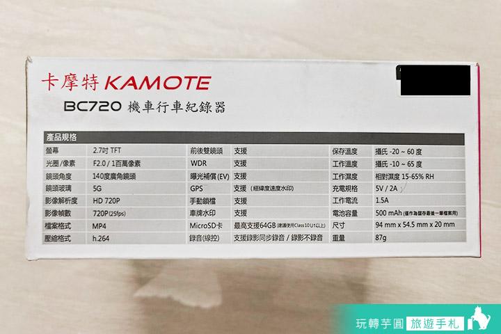 kamote-bc720-2