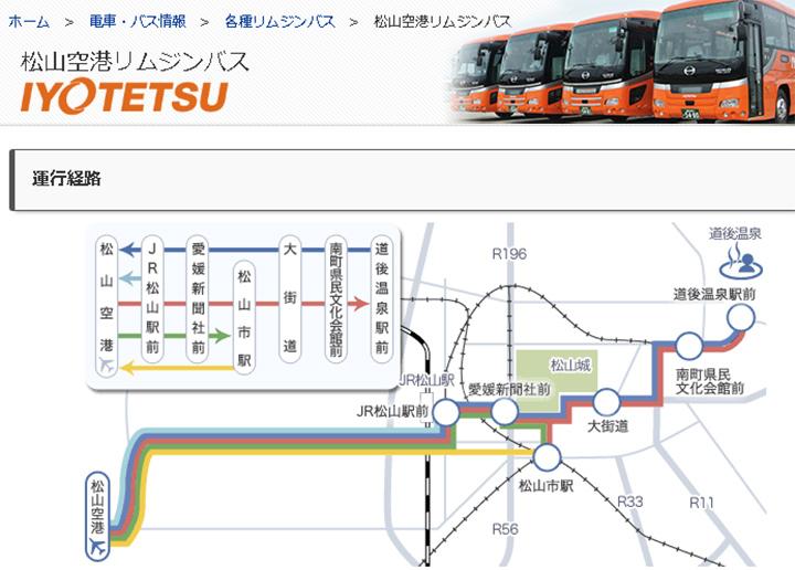 matsuyama-traffic-04