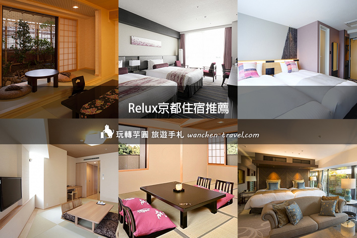 relux-kyoto-hotel