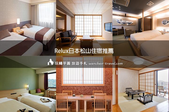 relux-matsuyama-hotel