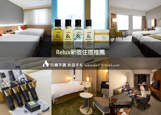 relux新宿