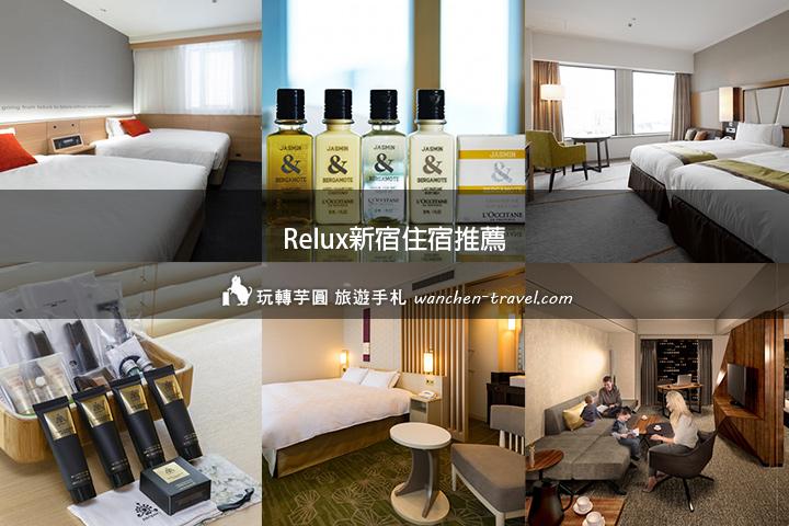 relux-shinjuku-hotel