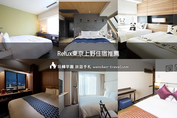 relux-ueno-hotel