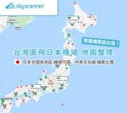 台灣直飛日本機場 地圖整理