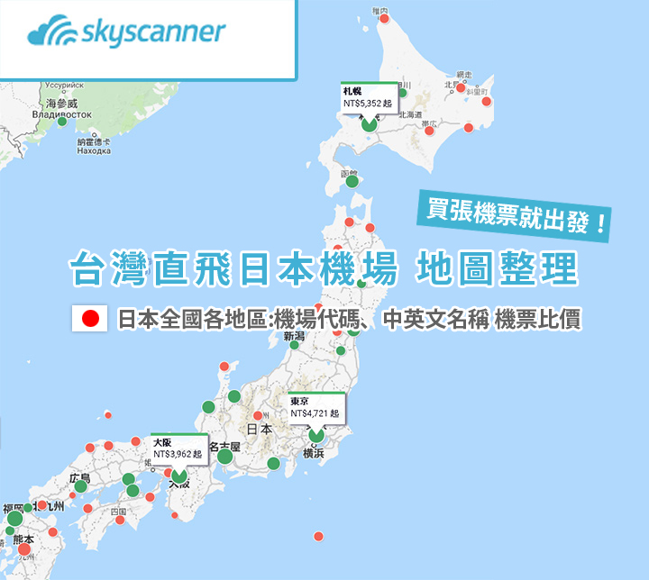 台灣直飛日本機場 地圖整理 買張機票就出發!北海道函館、東北地區、松山四國...