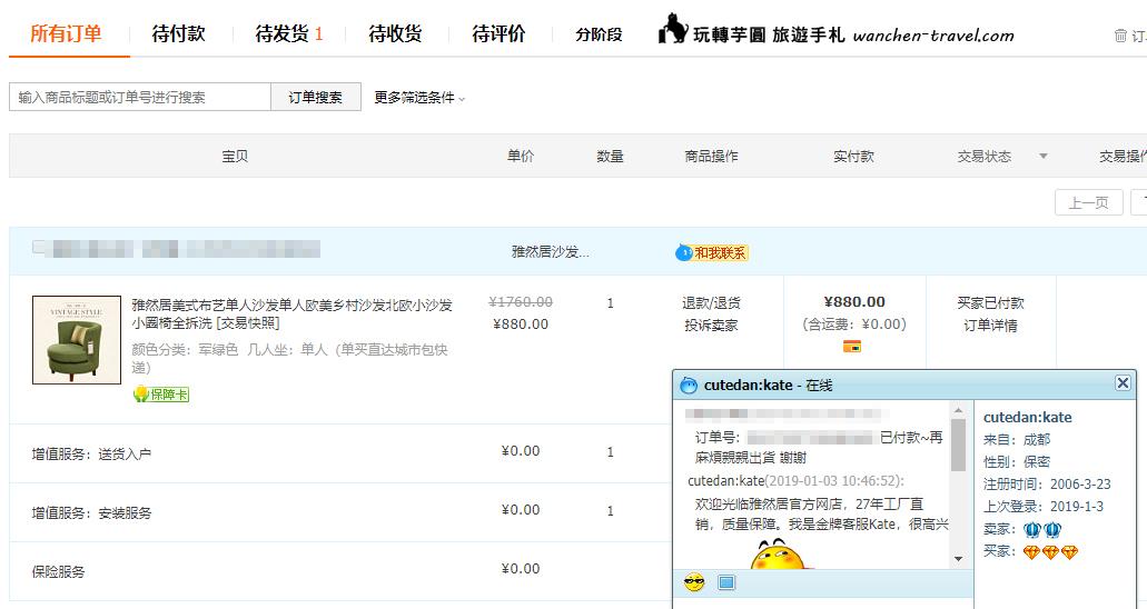 taobao-20190103-23