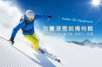 淘寶滑雪裝備特輯