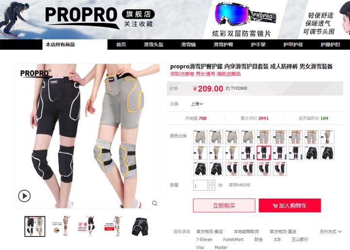 tmall-ski-equipment-product-03