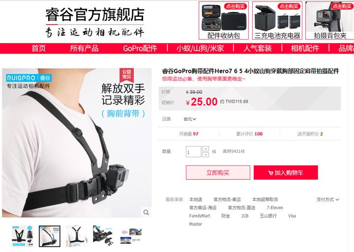 tmall-ski-equipment-product-11