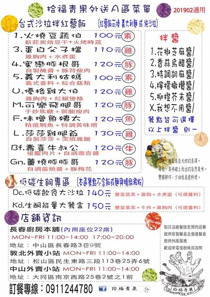 vegshifu-menu-new-201902.jpg