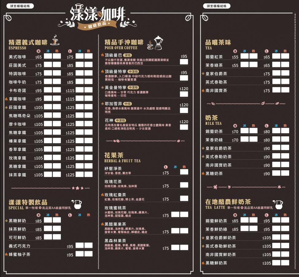 yumyumcafe-menu-new-01