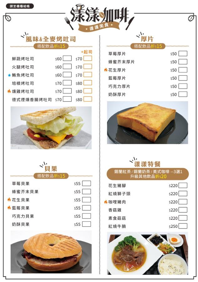 yumyumcafe-menu-new-03