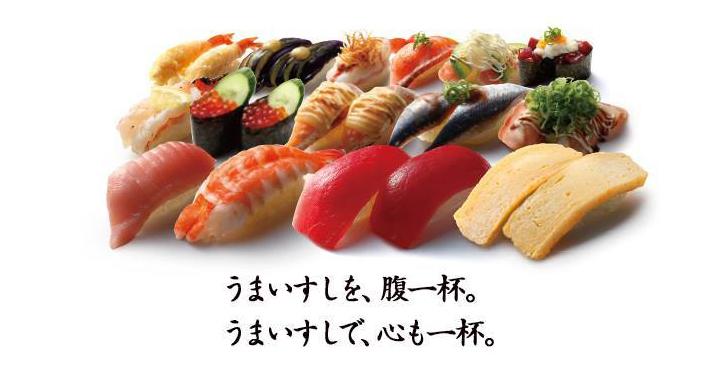 01-sushiro-sushi-02
