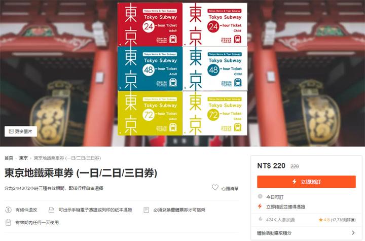 01-tokyo-subway-ticket-klook-01