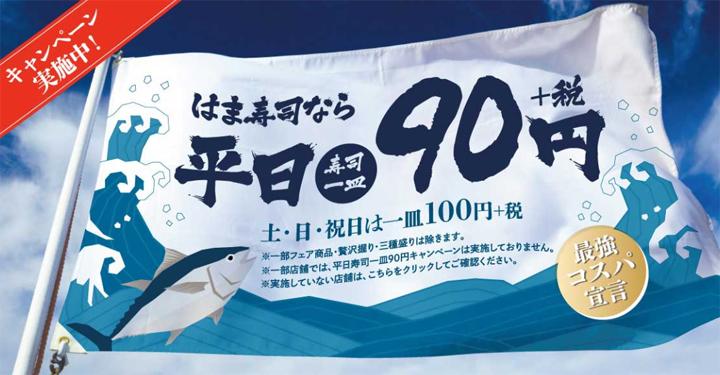 03-hama-sushi-02