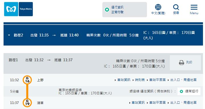 03-tokyo-subway-ticket-price-02