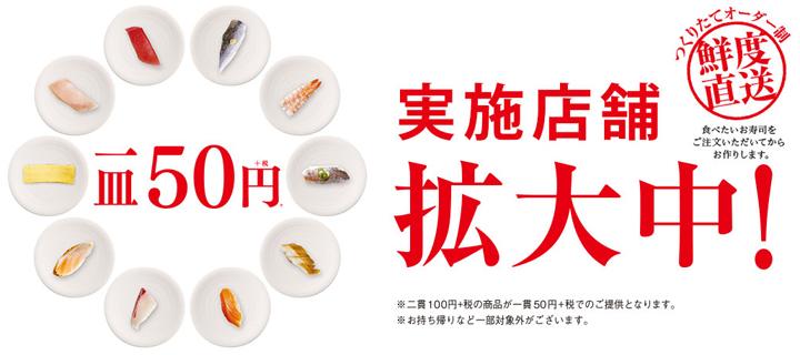 04-kappa-sushi-03