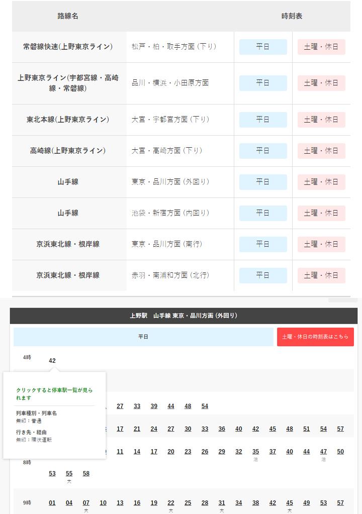 06-timetable-jreast-03