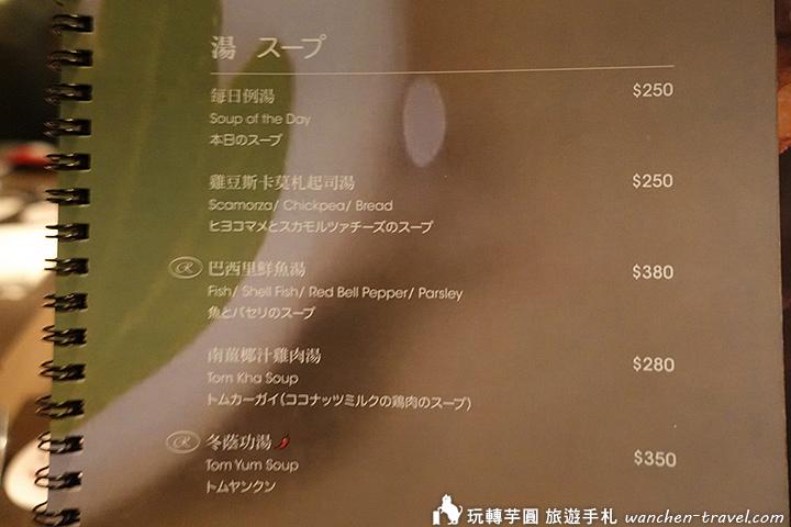 azie-menu-(09)