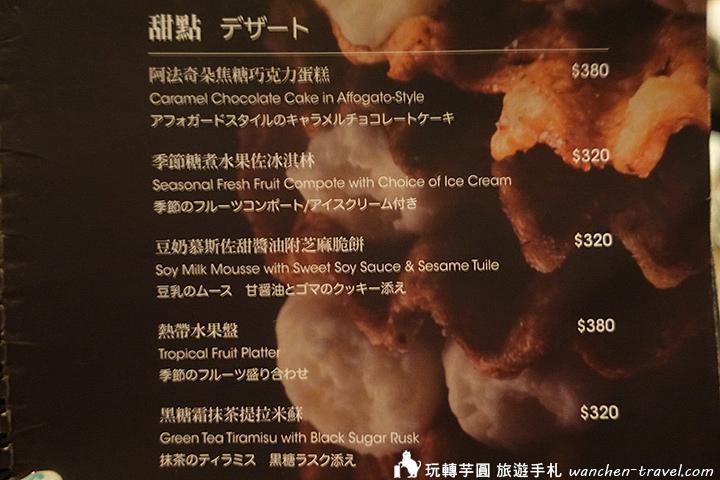 azie-menu-(17)