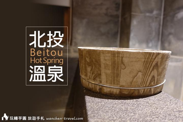 beitou-hot-spring