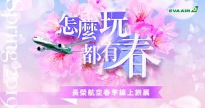 2019長榮春季旅展 怎麼玩都有春