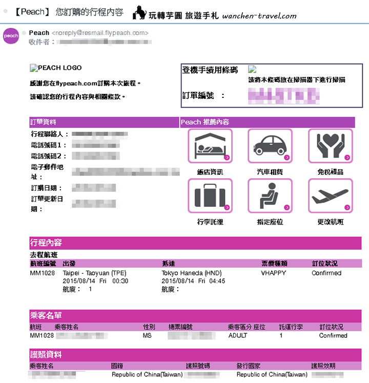 flypeach-baggage-price-01