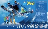 yeti靜岡滑雪場