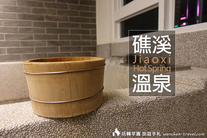 jiaoxi-hot-spring
