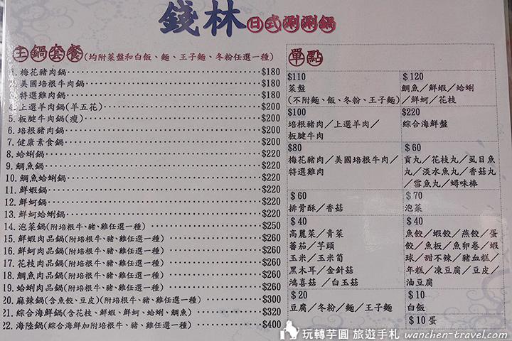 錢林日式涮涮鍋菜單