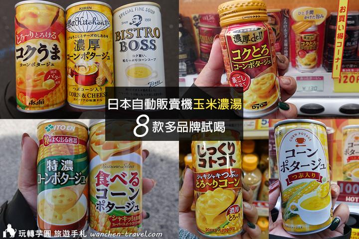 日本自動販賣機 玉米濃湯 多品牌試喝比較心得