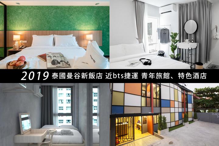 2019-bangkok-new-hotel