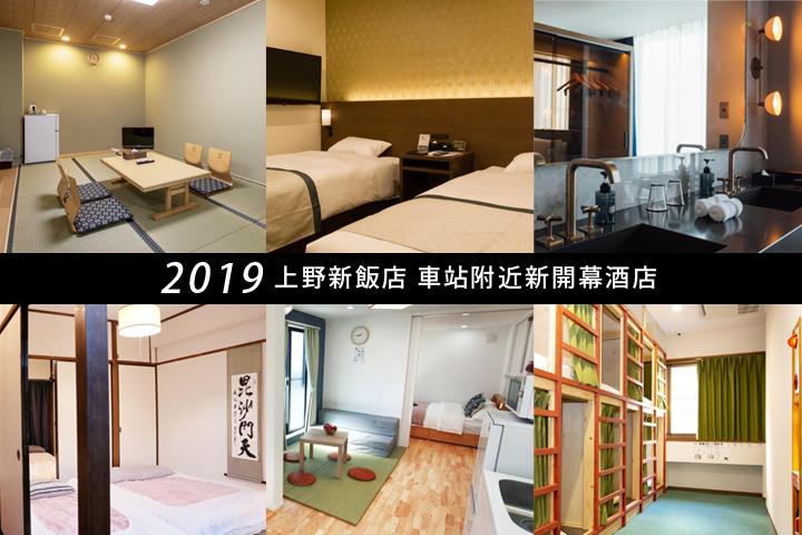 2019上野新飯店 車站附近新開幕酒店、家庭式公寓、青年旅館