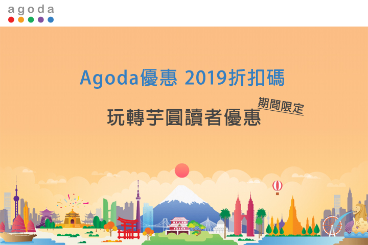agoda-promo-code-2019